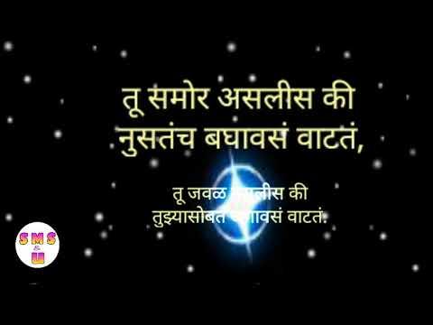 Marathi Charoli || चारोळी ||  SMS