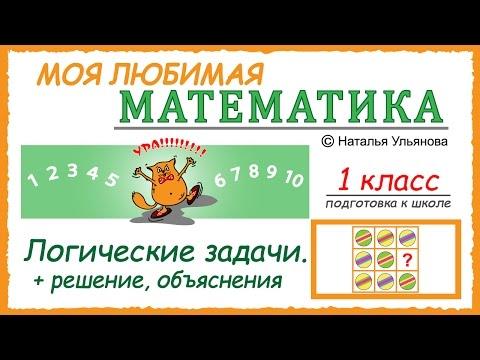 Логические задачи, решение, объяснения. Математика 1 класс. Подготовка к школе.