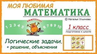 Логические задачи, решение, объяснения. Математика 1 класс. Подготовка к школе.(Логические задачи, решение, объяснения. Математика 1 класс. Подготовка к школе. Учимся решать логические..., 2016-01-29T09:23:57.000Z)