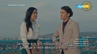 Фрагменты из сериала «Арнайы өкілдер» с участием Алибека Альмадиева