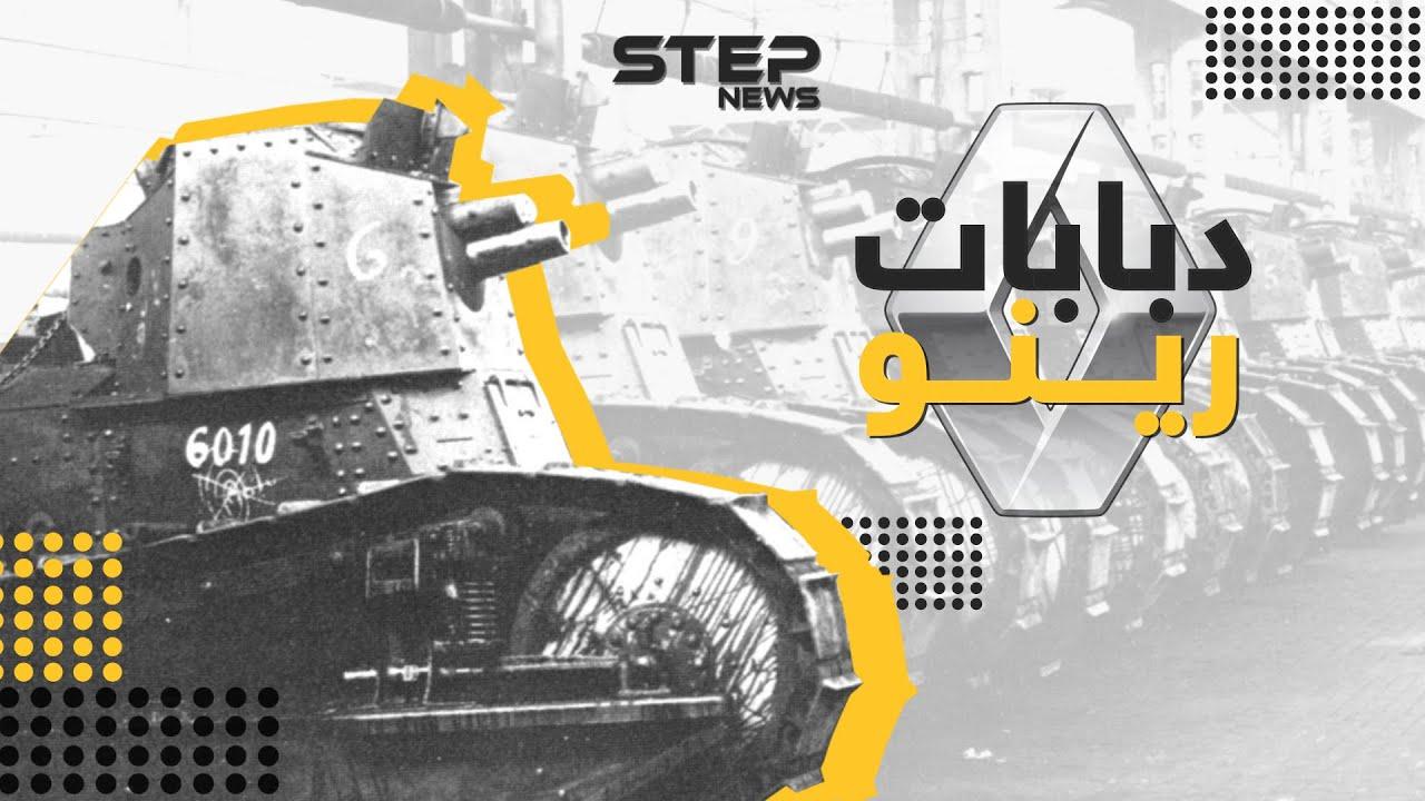 دعمت فرنسا في البداية ثم انضمت لحلف هتلر ... رينو من الدبابات إلى السيارات