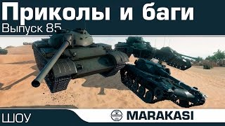 World of Tanks приколы, баги, выстрелы, смешные моменты, читы wot  (84)