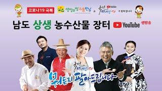 #코로나19 극복 특별 기획#남도상생장터 생방송#4월3…