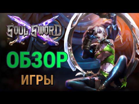 Во что поиграть❓ Браузерная Action RPG — Soul Sword💥Геймплей, обзор лучшей 3D браузерки-ММОРПГ 2019