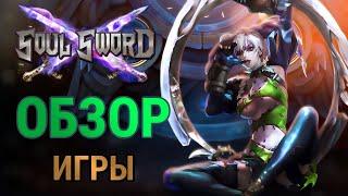 во что поиграть Браузерная Action RPG  Soul SwordГеймплей, обзор лучшей 3D браузерки-ММОРПГ 2019
