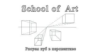 Как рисовать куб в перспективе / How to draw kube in perspective
