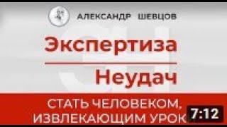 Александр Шевцов. Как стать человеком извлекающим уроки из ошибок. Вебинар AndquotЭкспертиза неудач-2andquot