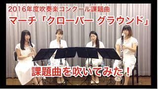 vol.06 / 2016課題曲 Ⅳ マーチ「クローバー グラウンド」 今年の吹奏楽...