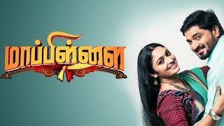 Maapillai | 10/07/2017 EPISODE