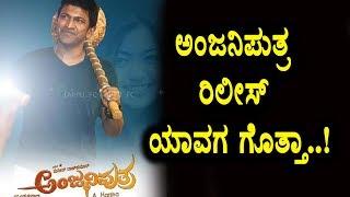 Anjaniputra Kannada Movie Excepted Release Date | Puneethrajkumar | Rashmika Mandanna | Top Kannada