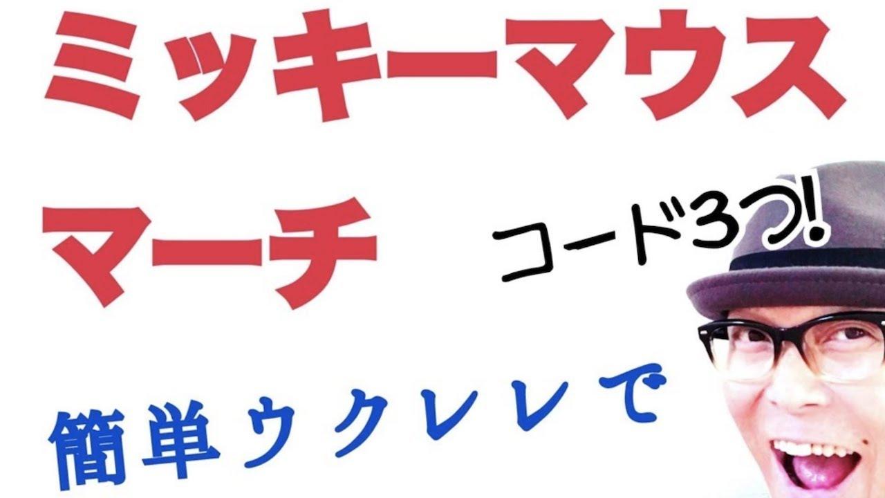 ミッキーマウス・マーチ【ウクレレ 超かんたん版 コード&レッスン付】Mickey Mouse March Ukulele (w/Subtitles)
