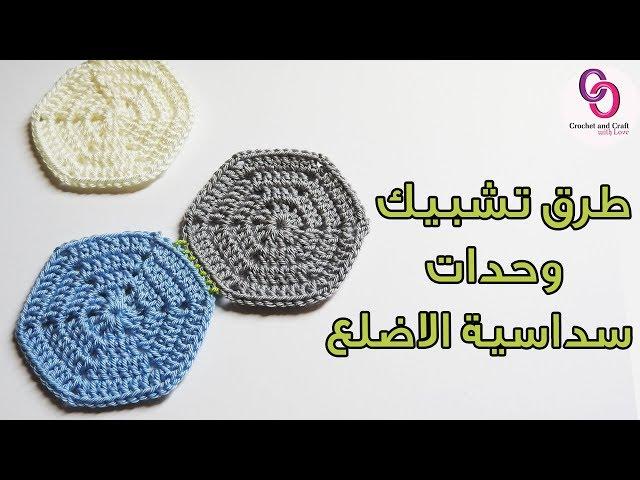 ?????? ????? ????? ????? ?????? ?????? ????? ????? ? ????????  how to join crochet hexagons