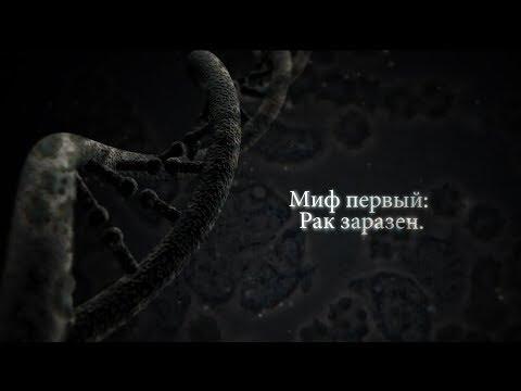 Мифы о раке. Миф первый: Рак заразен