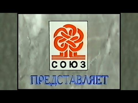 Студия Союз (начальная заставка) (1995) (Studio Soyuz opening Logo) (VHS)