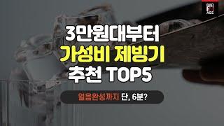 가성비 제빙기 추천 TOP5 가격비교 성능순위 2021…