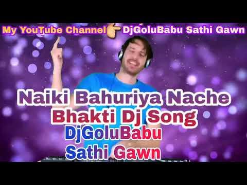 naiki-bahuriya-nache-lalki-chunariya-odh-ke-(-pawan-singh-)-dj-mp3-song-#djgolubabu_sathi_gawn