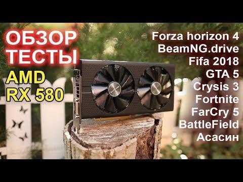 На что способна RX 580 8gb ?