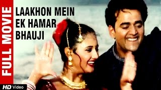 """Lakhon mein ek hamar bhauji   full movie   ravi kishan and rashmi desai """"divya desai"""""""