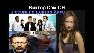 ОБЗОР сериала Доктор Хаус (Dr. House M. D.) от ВССН