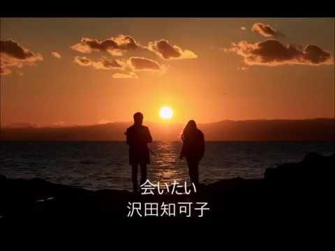 沢田知可子会いたい aitai Chikako Sawada  歌詞   Romaji Lyrics