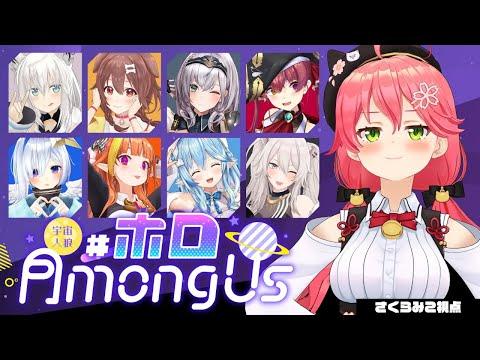 【#ホロAmongUs 】歴史を・・・変えてみせるにぇ!!!!!!【ホロライブ/さくらみこ】