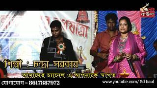 Tomai hrid majhare rakhbo || তোমায় হৃদ মাঝারে রাখব//    Chandra sirkar