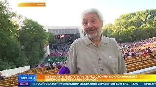 Скачать Девятибалльный шторм группа 25 17 дала последний концерт в Парке Горького
