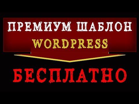 3  урок. Устанавливаем крутой шаблон Wordpress  Kallyas БЕСПЛАТНО!!!!