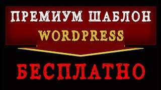 3  урок. Устанавливаем крутой шаблон Wordpress  Kallyas БЕСПЛАТНО!!!!