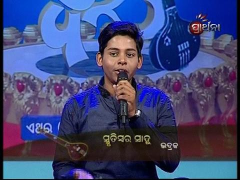 Aja Dekhili Re Nabina Bayasi Bala || Smrutiswar || Odissi,Champu,Chanda