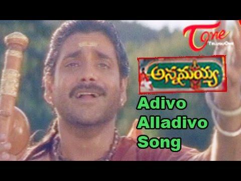 Annamayya Movie Songs | Adivo Alladivo Video Song | Nagarjuna | Ramya Krishna | Kasthuri