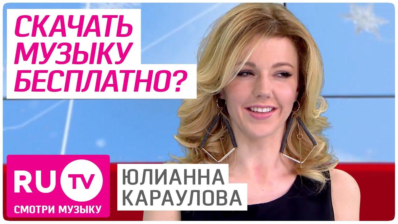 Юлианна караулова ты не такой (audio) youtube.