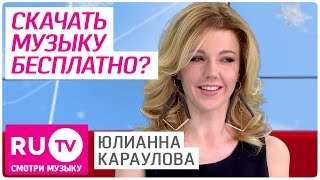 📥 Как скачать бесплатно в mp3 песни Юлианны Карауловой(Юлианна Караулова в эфире