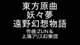 東方原曲   妖々夢 2面テーマ 遠野幻想物語