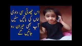 Bachi ki batain ||  cute funny baby video