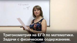 ЕГЭ. Математика Задача с физическим содержанием