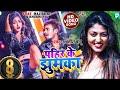 Gambar cover Raj Bhai 2021   Pahir Ke Jhumka   पहिर के झुमका   Awanish Babu