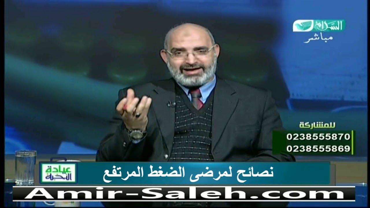 نصائح الدكتور أمير صالح لعلاج الضغط المرتفع