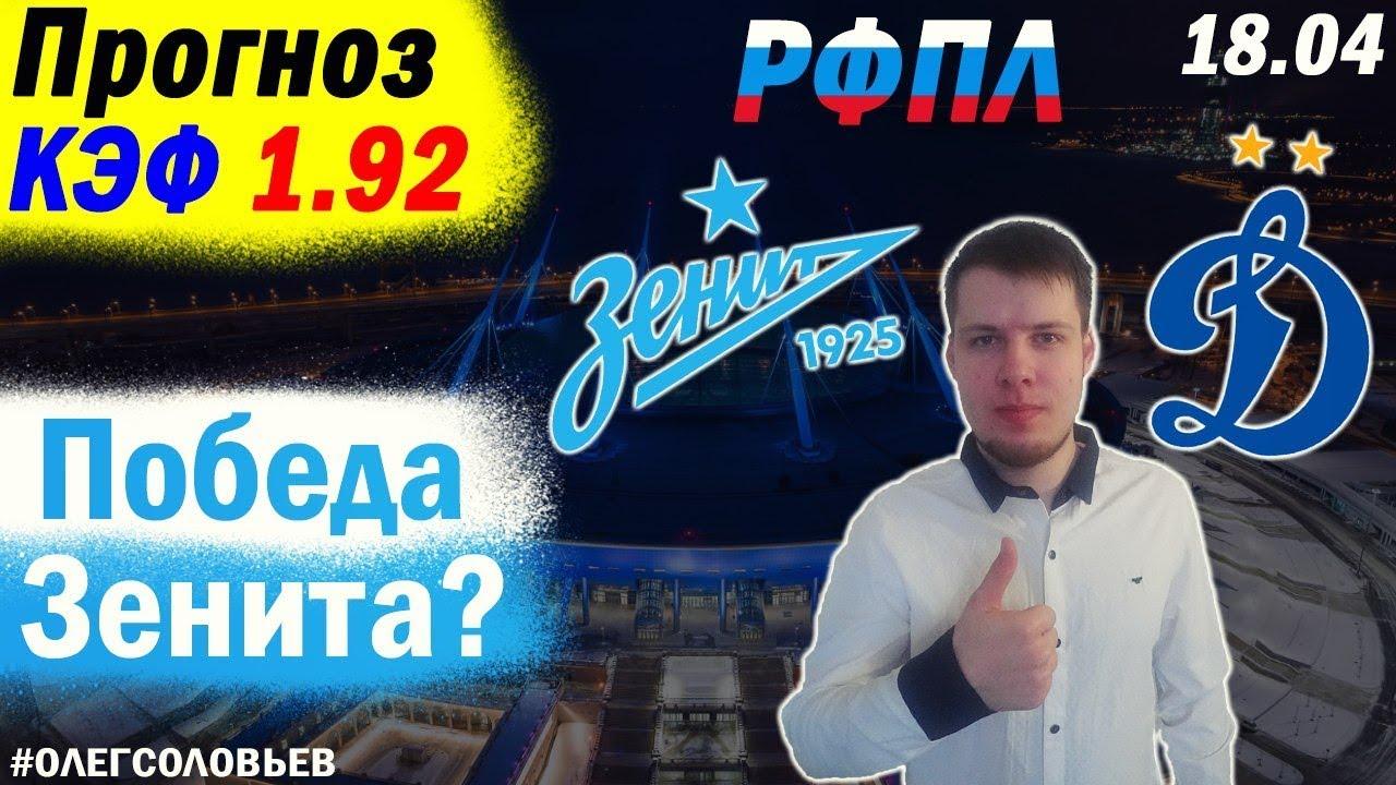 Зенит – Динамо. Прогноз матча РФПЛ