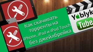 Как скачивать торренты на iPhone или iPad без джейлбрейка