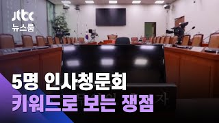 4일 장관 후보자 5명 인사청문회…키워드로 보는 쟁점 / JTBC 뉴스룸