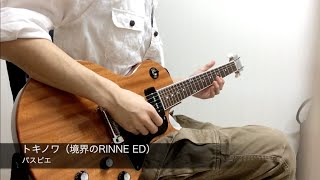 TVアニメ『境界のRINNE』ED主題歌 OP『桜花爛漫』https://youtu.be/16h4...