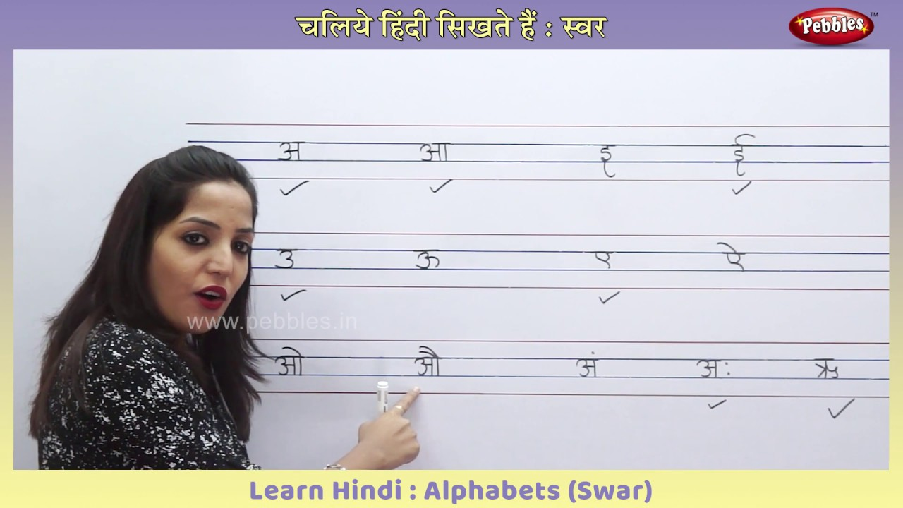 Learn To Write Hindi Alphabets : Swar | हिंदी स्वर | Learn