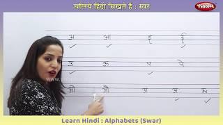 Learn To Write Hindi Alphabets : Swar | हिंदी स्वर | Learn Hindi For Kids | Writing Hindi Alphabets