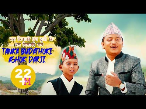 चर्चित गायक टंक बुढाथोकी र अशोक दर्जीको गीत / आकाशैमा 2018