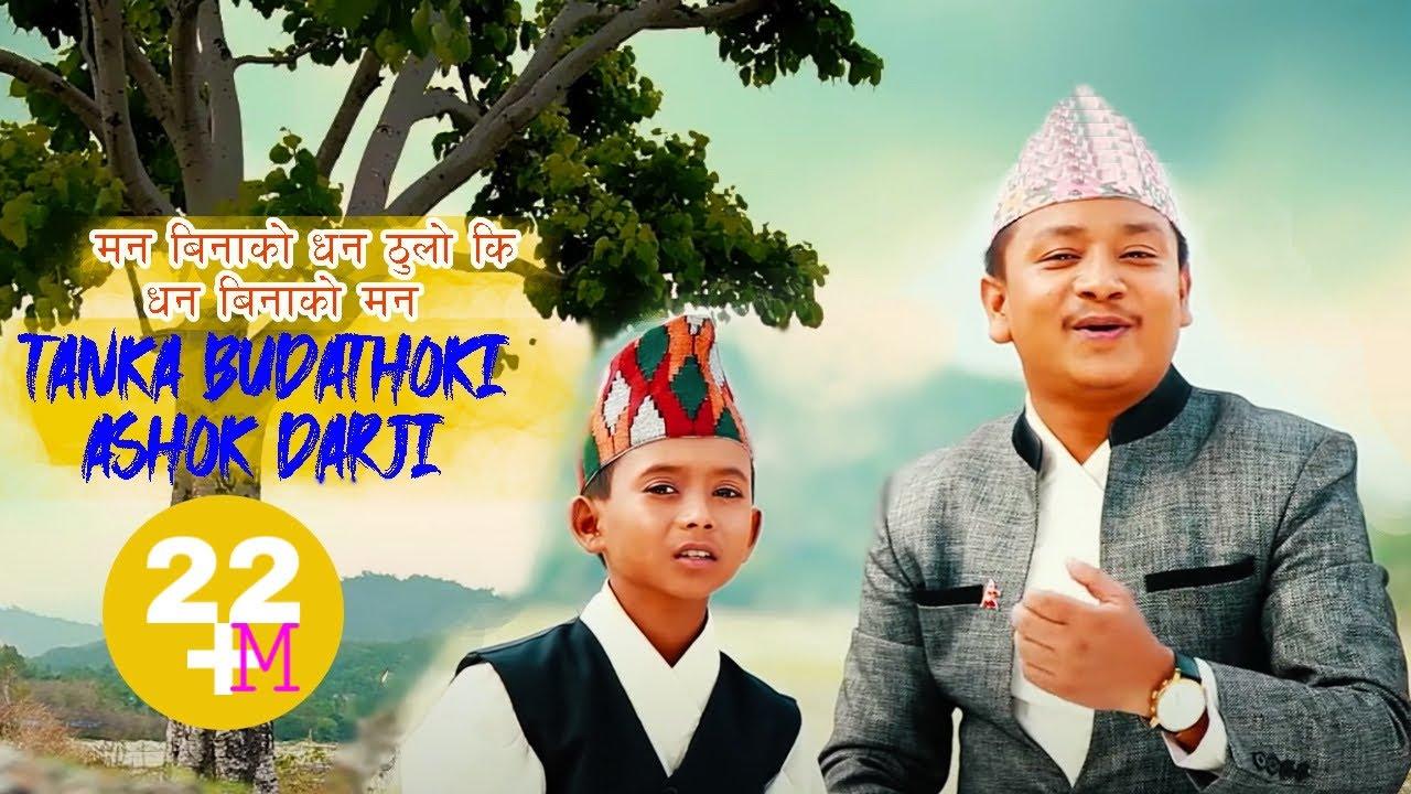 Download मन बिनाको धन ठुलो की  TANKA BUDATHOKI     ASHOK  DARJI    Official Song Man Binako Dhan Thulo ki