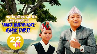 MAN BINA KO DHAN / TANKA BUDATHOKI / ASHOK DARJI | FIRST OFFICIAL SONG | मन बिना को धन ठुलो कि
