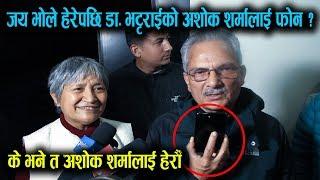 Jai Bhole हेरेपछि डा.भट्टराईले निर्देशक अशोक शमालाई फोन गरेर के भने ?  || Mazzako TV