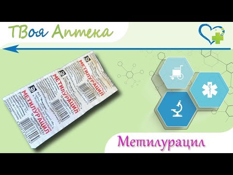 Метилурацил таблетки - показания (видео инструкция) описание, отзывы