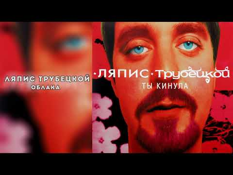 Ляпис Трубецкой – Облака [Official Audio]